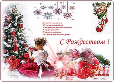 С Рождеством ! ~ Плэйкасты ~ Beesona.Ru