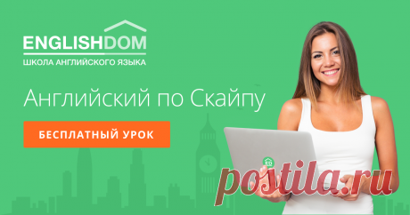 Спецпредложения / Покупка курса Englishdom — Workle