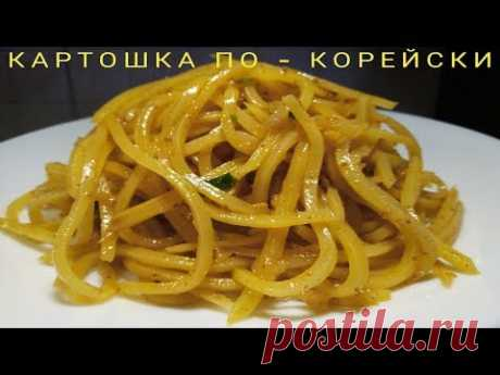 Картошка по - Корейски КАМДИЧА