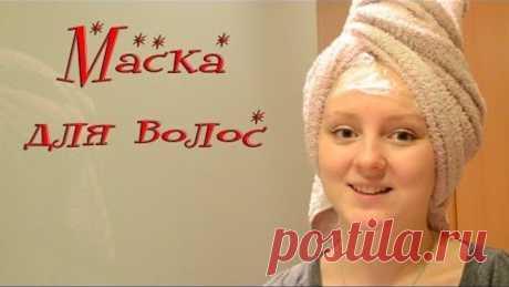 ♥ Дрожжевая маска для волос от MakeUpKaty ♥