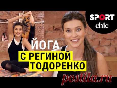 Регина Тодоренко – Йога для начинающих за 15 минут