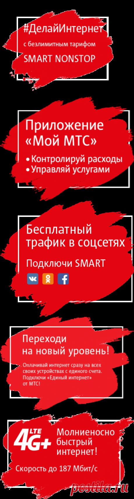 Оператор связи МТС - Сотовая связь, телевидение и интернет, услуги мобильной связи частным клиентам - Москва и Подмосковье