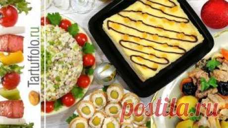 Очень ПРОСТОЙ и БЫСТРЫЙ Новогодний стол 2019 из четырех блюд: горячего, салата, закуски и торта. Попробуйте:)