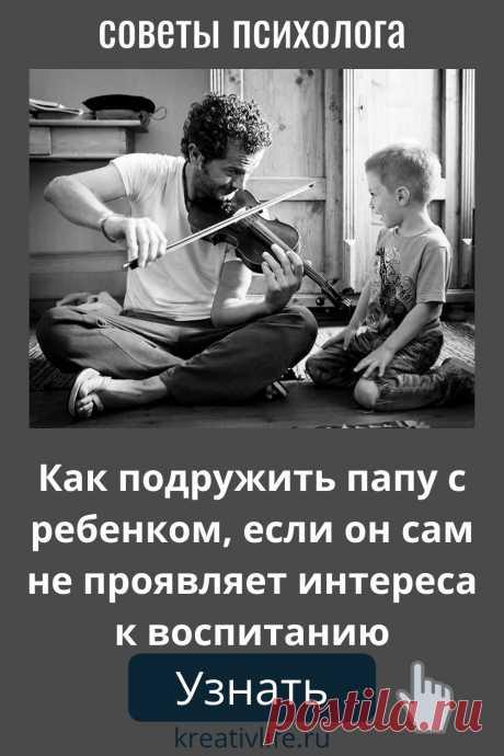 Взаимовыручка, помощь по дому, несколько часов для мамы — это самые необходимые действия мужчины после появления ребенка в семье. Но как быть, если супруг не спешит ухаживать за малышом и ждёт в сторонке, когда тот подрастет?