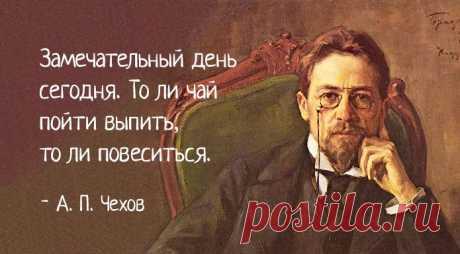 Гениальные и лаконичные цитаты А.П.Чехова