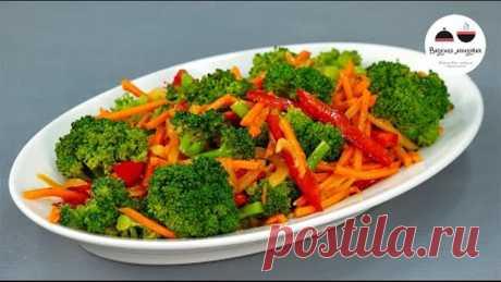Если доживёт до завтра - станет ещё вкуснее! Лёгкий и вкусный салат с БРОККОЛИ