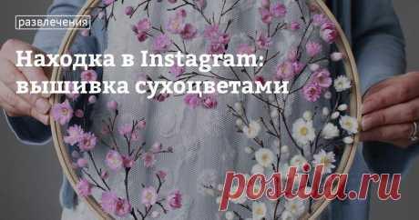 Находка в Instagram: вышивка сухоцветами Когда у человека развито воображение и есть талант, рождаются необычные идеи для творчества, например вышивка сухоцветами на тюле. Вы только представьте себе, какой это кропотливый труд. А как это красиво — настоящее цветущее чудо! Мы нашли в «Инстаграме» аккаунт рукодельницы @olgaprinku, которая делает из сухоцветов необычные композиции. Смотрите и любуйтесь!