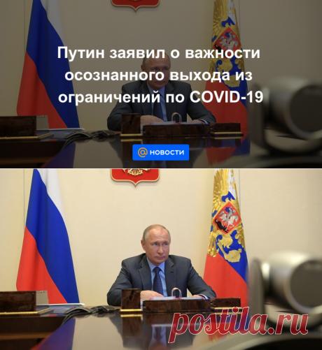Путин заявил о важности осознанного выхода из ограничений по COVID-19 - Новости Mail.ru