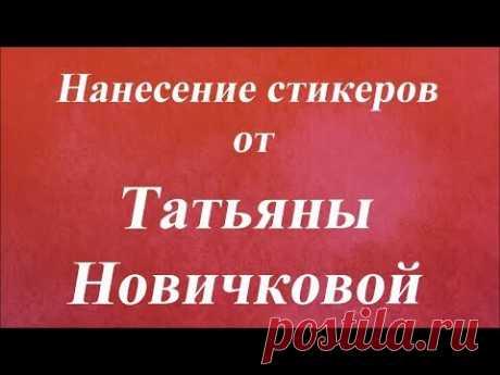 Нанесение стикеров. Университет Декупажа. Татьяна Новичкова