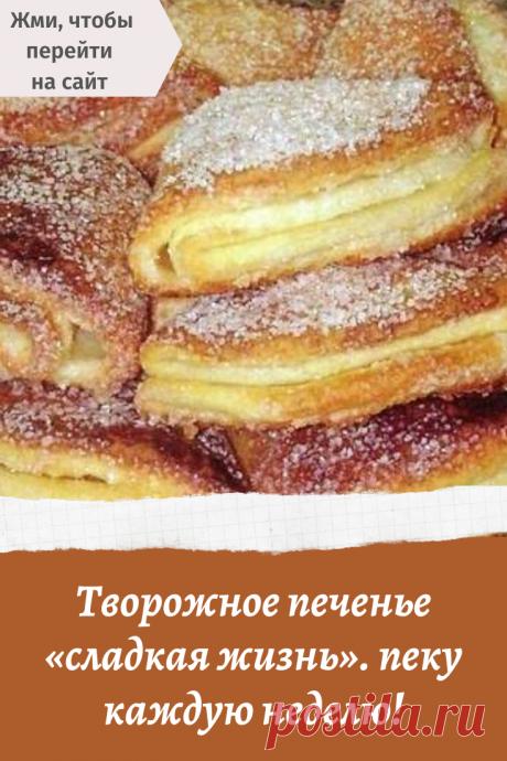 Творожное печенье «сладкая жизнь». пеку каждую неделю!