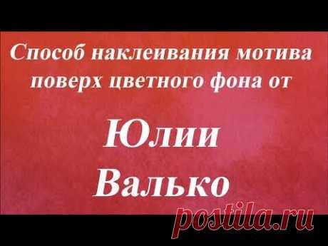 Способ наклеивания мотива поверх цветного фона  Университет Декупажа  Юлия Валько