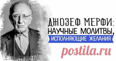 Джозеф Мерфи: научные молитвы, исполняющие желания - womanlifeclub.ru