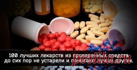 100 лучших лекарств из проверенных средств до сих пор не устарели и помогают лучше других. Все это поможет вам сохранить здоровье