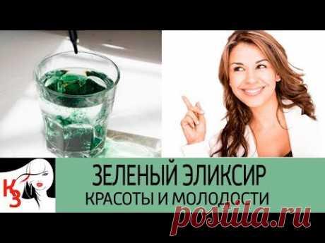 Чудодейственный зеленый эликсир красоты и молодости. Очищает организм улучшает качество кожи - YouTube
