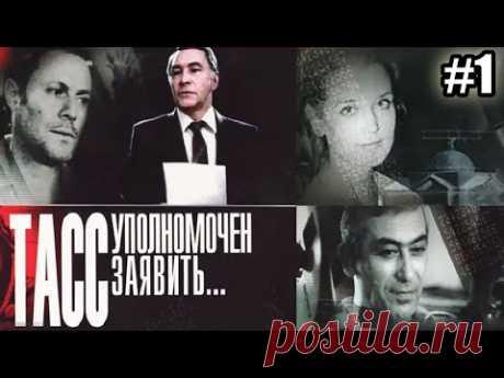 ТАСС уполномочен заявить  - 1 серия (1984)