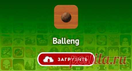 Balleng