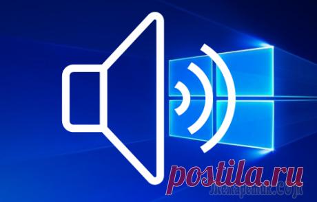 Настройка звука на компьютере в Windows 10