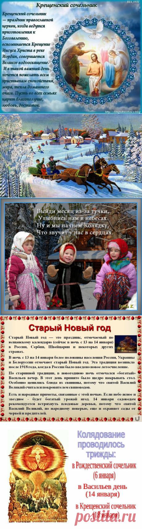 Народные праздники января! (традиции и приметы) » Женский Мир