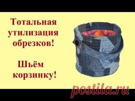 Тотальная утилизация обрезков! Шьем джинсовые корзинки.