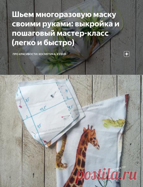 Шьем многоразовую маску своими руками: выкройка и пошаговый мастер-класс (легко и быстро) | ПРО красивости: косметика, кухня | Яндекс Дзен