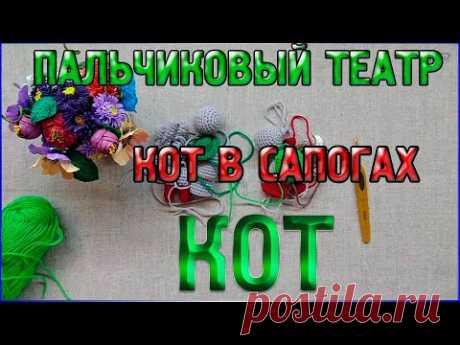 Мастер класс Кот в сапогах/Пальчиковый кукольный театр/ Пальчиковый театр Кот в сапогах - YouTube
