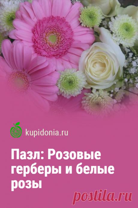 Пазл: Розовые герберы и белые розы. Красивый яркий пазл онлайн с герберами и розами из серии «Пазлы с цветами онлайн». Собирай пазлы на сайте и тренируй свой мозг.