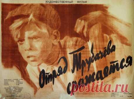 Незаслуженно забытые детские фильмы о войне. Продолжение ...   131-ая рассказка   Яндекс Дзен