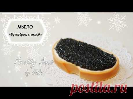Новогоднее мыло Бутерброд с икрой ❄ Мастер-класс ❄ МЫЛОВАРЕНИЕ ❄ Soap making