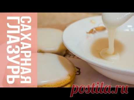 Как приготовить сахарную глазурь без яиц