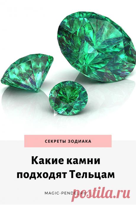 Какой камень подходит Тельцу: найдите свой счастливый талисман #телец #знакизодиака #талисманы