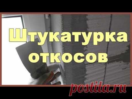 El estuco de las pendientes - YouTube