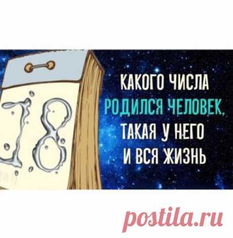 Какого числа родился человек, такая у него и вся жизнь | Pofu.ru - Всё обо всём! Дата нашего рождения, это самая первая цифра в нашей жизни. И эта цифра может очень значительно влиять на нашу судьбу. А как влияет смотрите ниже. #1 «Номер один» — и этим все сказано. Это знак творческих, креативных, оригинальных и крайне независимых людей. Их самодостаточность имеет две противоположные грани: с одной стороны, это уверенные в себе персоны, которые часто служат примером для ок...