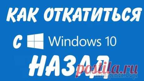 Как сбросить, откатить Windows 10 к прежним настройкам Как сбросить, откатить Windows 10 к прежним настройкам Какой бы совершенной ни казалась очередная сборка Windows 10 — новые проблемы продолжают выявляться. К сбросу или откату Windows 10 приводят недо...