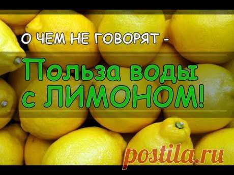 О ЧЕМ НЕ ГОВОРЯТ – Полезность лимона! Что будет если пить лимонную воду каждый день?