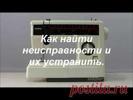 Швейная машина Brother 880. Как найти неисправности. Видео № 369.