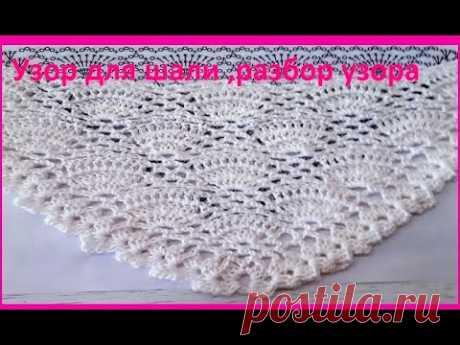 ВЯЗАНИЕ Шали КРЮЧКОМ , Разбор СХЕМЫ , crochet shawl  ( шаль № 345)