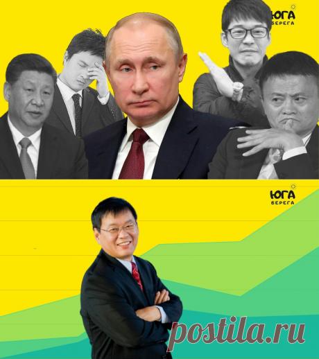 Почему китайцы не доверят Путину даже пост мэра в провинциальном городке | Юга-берега | Яндекс Дзен