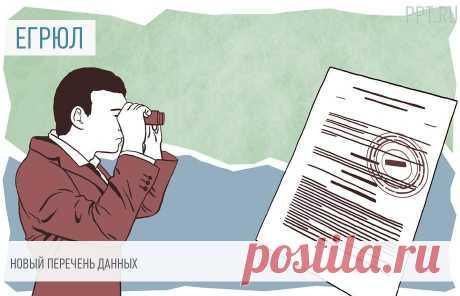 В ЕГРЮЛ стало больше сведений ФНС России сообщила о дополнении перечня обязательных сведений об организациях, включаемых в Единый государственный реестр юридических лиц.
