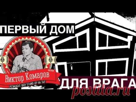 ВИКТОР КОМАРОВ / СТРОИТЬ ДОМ - это вам не STAND UP снимать / Стройхлам / стендап