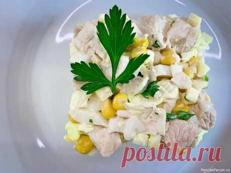 Салат с куриной грудкой и кукурузой САЛАТ на праздничный стол С КУКУРУЗОЙ (Получается вкусный и сочный, а ещё быстрый в приготовлении)Рецепт салата:Куриная грудка — 300 г.Кукуруза консервированная — 150 г.Листы пекинской капусты — 5 — 6 шт.Яблоко — 1/2 шт.Майонез — 3 ст.лСпеции, зелень...