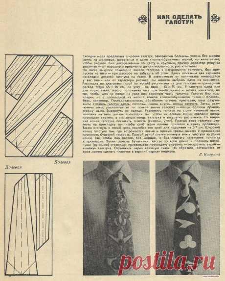 Как сшить мужской галстук