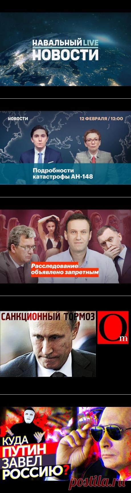 Новости. 13 февраля. Утро - YouTube