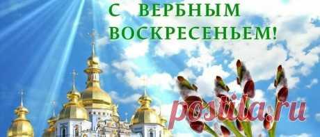 Вербное воскресенье в 2019 году: какого числа будет Вербное воскресенье в 2019 году: какого числа. Когда будут отмечать в России православные. Что нужно сделать в церкви на вербное воскресенье и что нельзя.