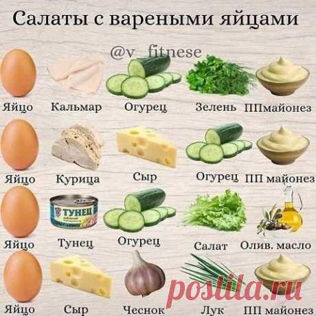 Кулинария>Салаты