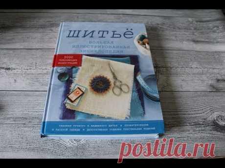 """Моя швейная библиотека. Книга """"Шитье""""Издательство Бомбора"""