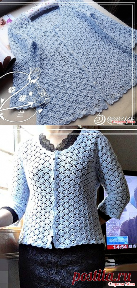 Openwork cardigan hook. - KNITTED FASHION + FOR NOT MODEL LADIES - the Country of Mothers