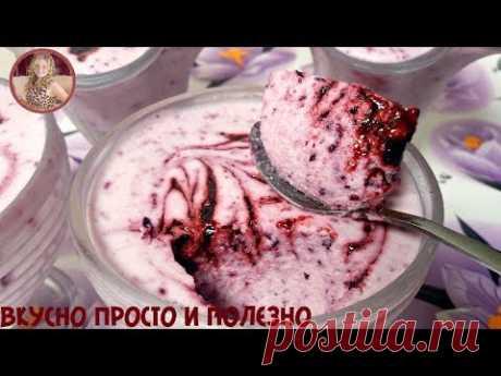 Рецепт потрясающего сметанного десерта, по вкусу напоминающее мороженое