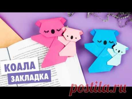 Оригами КОАЛА ЗАКЛАДКА для КНИГИ из бумаги | Origami Bookmark KOALA