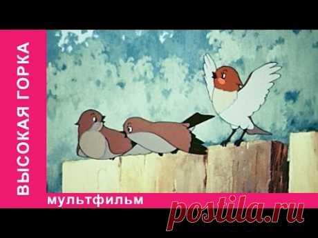 Высокая горка. Советские мультфильмы. Союзмультфильм. StarMediaKids
