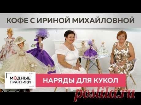 Шьем наряды для кукол и отвлекаемся от проблем. В гостях - Тамара Рекина. Кофе с Ириной Михайловной.